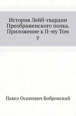 История Лейб-гвардии Преображенского полка. Приложение к II-му Том у