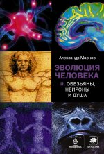 Эволюция человека кн.2 Обезьяны, нейроны и душа