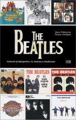 The Beatles. Полный путеводитель по песням и альбомам