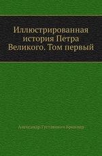 Иллюстрированная история Петра Великого. Том первый