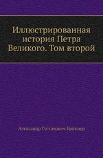Иллюстрированная история Петра Великого. Том второй