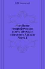 Новейшие географические и исторические известия о Кавказе