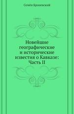 Новейшие географические и исторические известия о Кавказе: Часть II