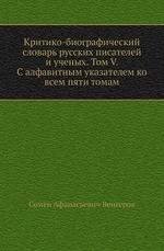 Критико-биографический словарь русских писателей и ученых. Том V. С алфавитным указателем ко всем пяти томам