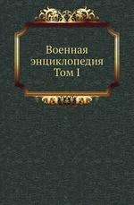 Военная энциклопедия