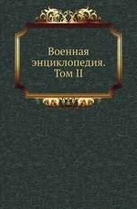 Военная энциклопедия. Том II