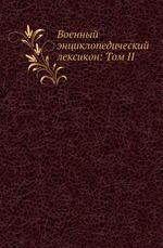 Военный энциклопедический лексикон: Том II