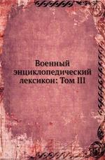 Военный энциклопедический лексикон: Том III