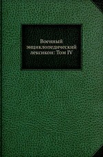 Военный энциклопедический лексикон: Том IV