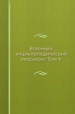 Военный энциклопедический лексикон: Том V