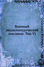 Военный энциклопедический лексикон: Том VI