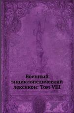 Военный энциклопедический лексикон: Том VIII
