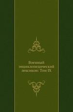 Военный энциклопедический лексикон: Том IX