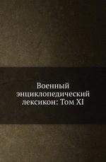 Военный энциклопедический лексикон: Том XI