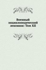 Военный энциклопедический лексикон: Том XII