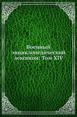 Военный энциклопедический лексикон: Том XIV