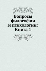 Вопросы философии и психологии: Книга 1