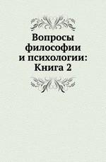 Вопросы философии и психологии: Книга 2