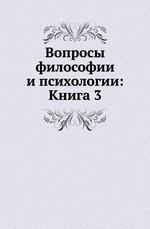 Вопросы философии и психологии: Книга 3
