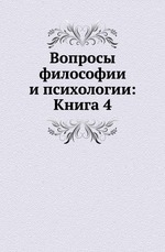 Вопросы философии и психологии: Книга 4