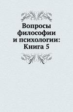 Вопросы философии и психологии: Книга 5