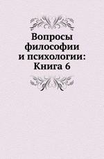 Вопросы философии и психологии: Книга 6