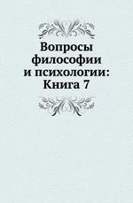 Вопросы философии и психологии: Книга 7