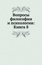 Вопросы философии и психологии: Книга 8