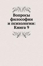 Вопросы философии и психологии: Книга 9