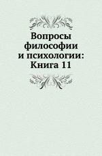 Вопросы философии и психологии: Книга 11
