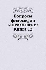Вопросы философии и психологии: Книга 12