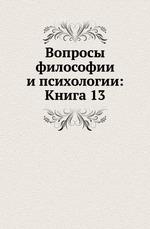 Вопросы философии и психологии: Книга 13