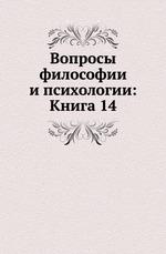 Вопросы философии и психологии: Книга 14