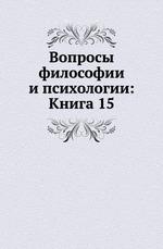 Вопросы философии и психологии: Книга 15