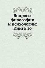 Вопросы философии и психологии: Книга 16