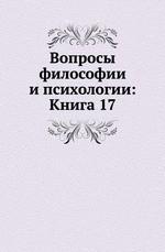 Вопросы философии и психологии: Книга 17
