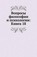 Вопросы философии и психологии: Книга 18