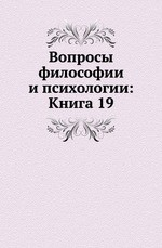 Вопросы философии и психологии: Книга 19