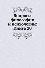 Вопросы философии и психологии: Книга 20
