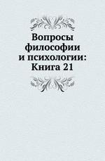 Вопросы философии и психологии: Книга 21