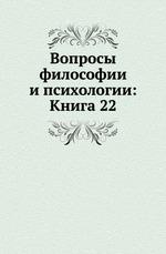 Вопросы философии и психологии: Книга 22