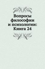 Вопросы философии и психологии: Книга 24