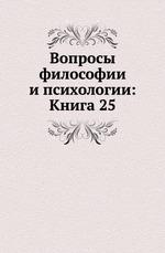 Вопросы философии и психологии: Книга 25