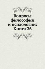 Вопросы философии и психологии: Книга 26