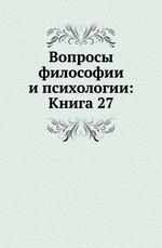 Вопросы философии и психологии: Книга 27