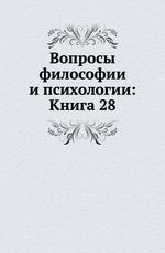 Вопросы философии и психологии: Книга 28