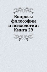 Вопросы философии и психологии: Книга 29