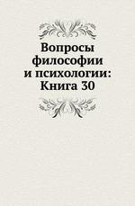 Вопросы философии и психологии: Книга 30