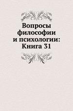 Вопросы философии и психологии: Книга 31