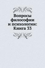 Вопросы философии и психологии: Книга 33